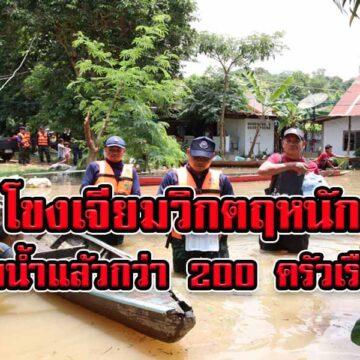 ทหาร-ปภ.เร่งขนของช่วยชาวบ้านหนีน้ำ อ.โขงเจียมจมน้ำแล้วกว่า 200 ครัวเรือน