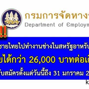 กรมการจัดหางานรับสมัครชายไทยไปทำงานช่างในสหรัฐอาหรับเอมิเรตส์ รายได้กว่า 26,000 บาทต่อเดือน