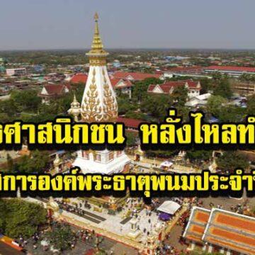 ยอดเงินทำบุญเกือบ 30 ล้าน! ชาวไทย-ลาวแห่ไหว้พระธาตุพนม