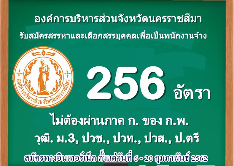 อบจ.โคราช รับสมัครงานราชการ ครั้งใหญ่ จำนวน 256 อัตรา