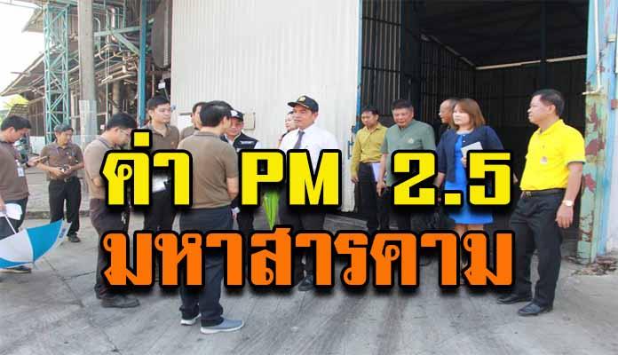 -PM-2.5-.jpg