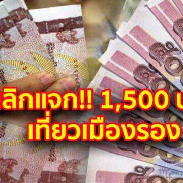 พับโครงการแจกเงิน 1,500 บ. เที่ยวเมืองรอง โดนวิจารณ์หนัก เบนเป้าแจกเงินคนจน