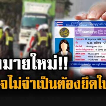 กฎหมายใหม่!! ตำรวจไม่จำเป็นต้องยึดใบขับขี่ผู้ทำผิดกฎจราจร เริ่ม 19 ก.ย.นี้