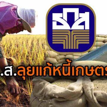 ธ.ก.ส.ลุยแก้หนี้เกษตรกรช่วงพักชำระเงินต้น 3 ปี งัดกลยุทธ์เคาะประตูบ้านเกษตรกรรายตัว