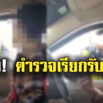 สั่งตำรวจทั่วประเทศ!! ห้ามเรียกรับผลประโยชน์โดยมิชอบ ฝ่าฝืนโดนหนักเด็ดขาด