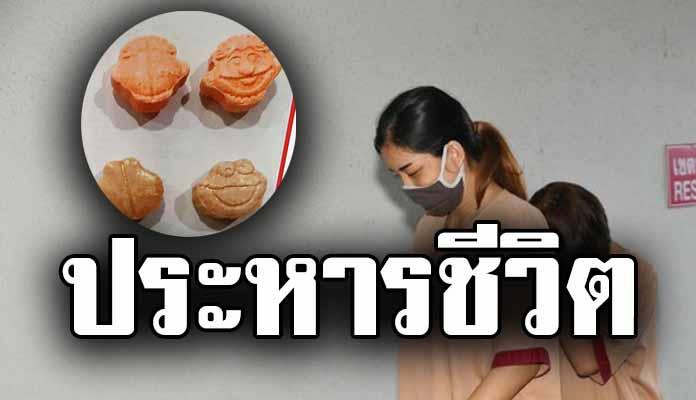 """ศาลพิพากษา ประหารชีวิต """"อ้อแอ้"""" ขนยาอีลายการ์ตูนขายไทย"""