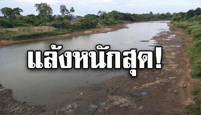 สมิทธ เตือนไทยเจอภัยแล้ง หนักสุดรอบหลายสิบปี ฝนทิ้งช่วงซ้ำอีก จี้รบ.แจ้งเกษตรกรงดทำนาปรัง