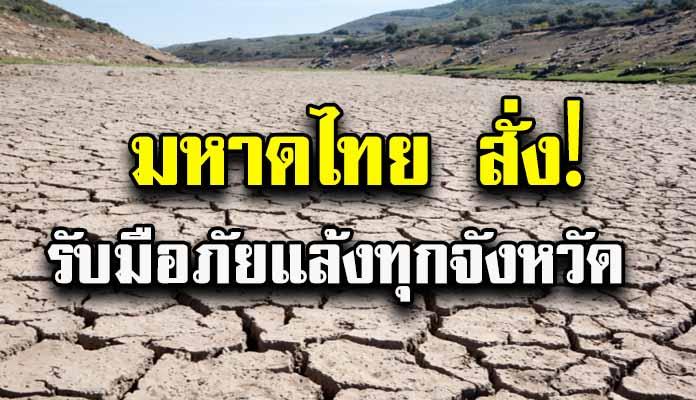 มหาดไทย สั่ง‼ทุกจังหวัดเตรียมพร้อมรับมือภัยแล้ง แก้ปัญหาฝนทิ้งช่วงตั้งแต่ ธ.ค.61 ถึงปัจจุบัน