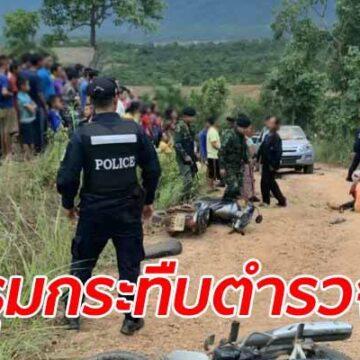 ชาวบ้านกว่า 200 คน รุมกระทืบ รอง ผกก. เจ็บหนัก ไม่พอใจตำรวจวิสามัญคนร้าย