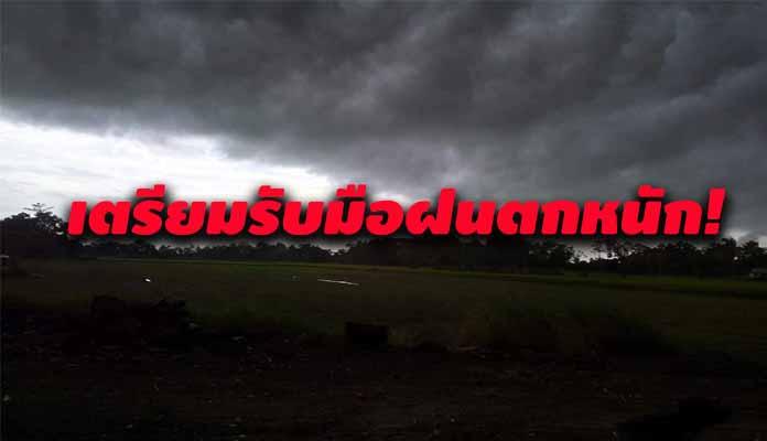 เตรียมรับมือ! อุตุฯ เตือน 43 จังหวัด เจอฝนตกหนัก