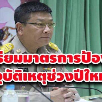 มหาสารคาม เตรียมการป้องกันและลดอุบัติเหตุทางถนนช่วงเทศกาลปีใหม่ 2563
