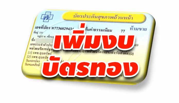 """สปสช. เห็นชอบ """"งบกองทุนบัตรทอง ปี 64"""" จัดสิทธิประโยชน์เพิ่ม ปรับระบบบริการ 19 รายการ ดูแลประชาชน"""