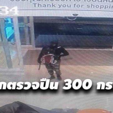 เรียกตรวจปืน 300 กระบอกในลพบุรีเทียบเคียงอาวุธคนร้ายชิงทรัพย์ร้านทอง